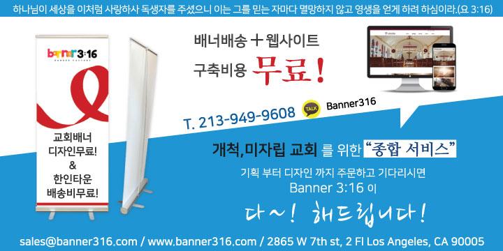 banner316 신문광고.jpg