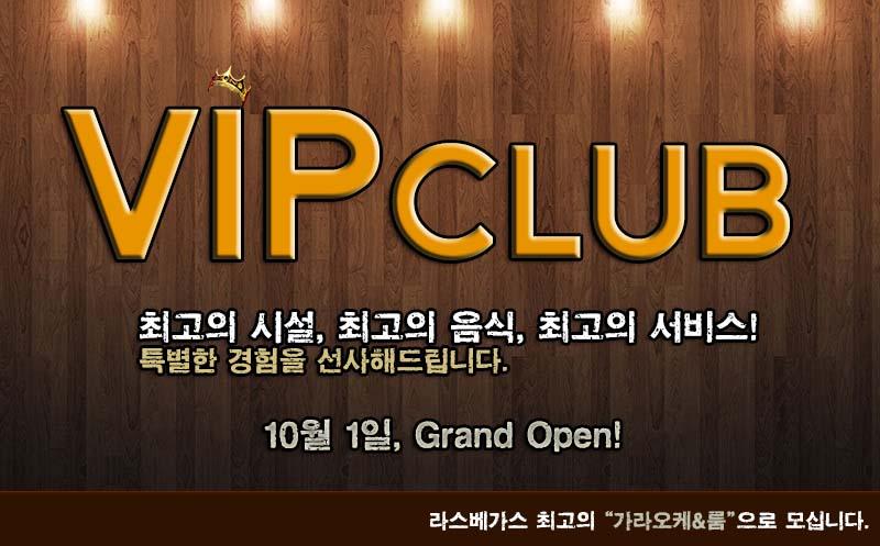VIPCLUB01.jpg