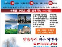 한국및 전 세계 항공권 특가 한우리여행사(213-388-4141)-최우수 공인 대리점